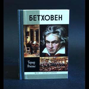 Фоконье Бернар - Бетховен