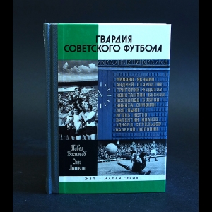 Васильев П., Лыткин О. - Гвардия советского футбола