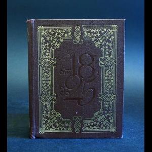 Энгельс Фридрих - От 18 до 25. Юношеские письма Фридриха Энгельса