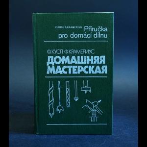Кусл Ф., Крамериус Ф. - Домашняя мастерская