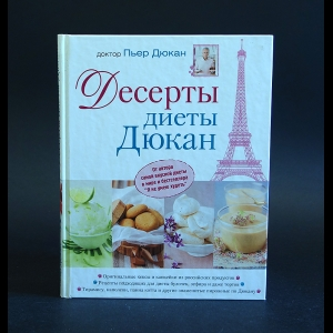 Дюкан Пьер - Десерты диеты Дюкан
