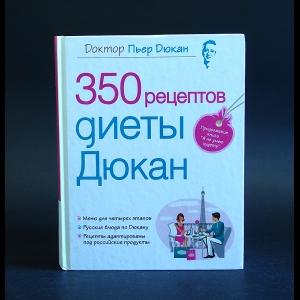 Дюкан Пьер - 350 рецептов диеты Дюкан