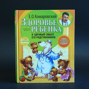 Комаровский Е.О. - Здоровье ребенка и здравый смысл его родственников