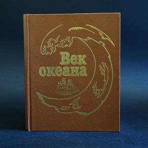 Авторский коллектив - Век океана