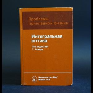 Авторский коллектив - Интегральная оптика