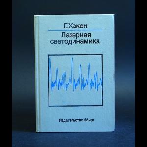 Хакен Г. - Лазерная светодинамика