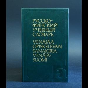Никкиля Е., Мустайоки А. - Русско-финский учебный словарь