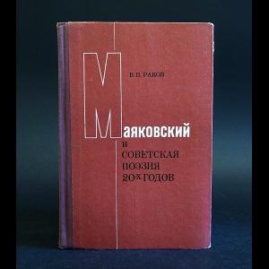 Раков Василий - Маяковский и советская поэзия 20-х годов