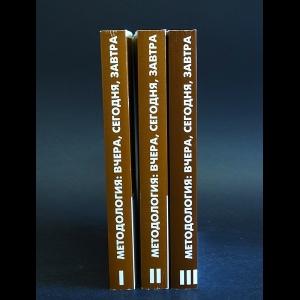 Авторский коллектив - Методология. Вчера, сегодня, завтра (комплект из 3 книг)