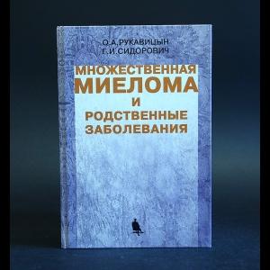 Сидорович Г., Рукавицын О. - Множественная миелома и родственные заболевания