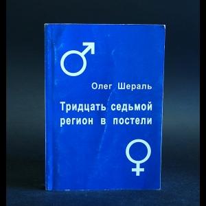 Шераль Олег - Тридцать седьмой регион в постели