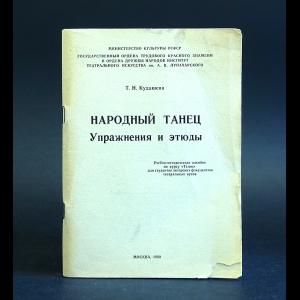 Кудашева Т.Н. - Народный танец. Упражнения и этюды