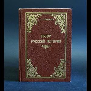 Пушкарев С.Г. - Обзор русской истории