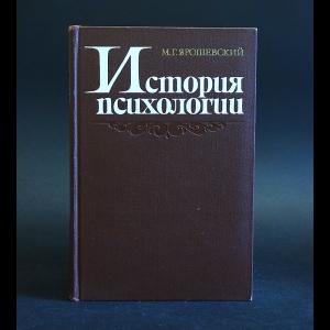 Ярошевский М.Г. - История психологии