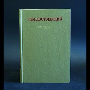 Достоевский Ф.М. - Ф. М. Достоевский. Полное собрание сочинений в 30 томах: Том 20