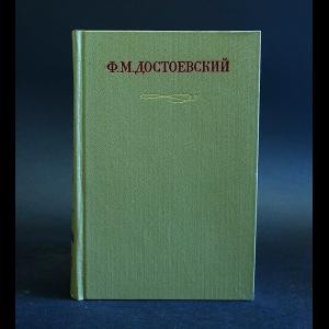 Достоевский Ф.М. - Ф. М. Достоевский. Полное собрание сочинений в 30 томах: Том 21