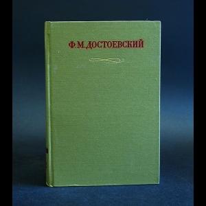 Достоевский Ф.М. - Ф. М. Достоевский. Полное собрание сочинений в 30 томах: Том 22