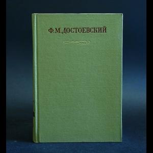 Достоевский Ф.М. - Ф. М. Достоевский. Полное собрание сочинений в 30 томах: Том 19