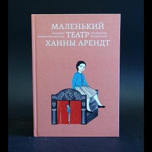 Мюллер-Колар Марион - Маленький театр Ханны Арендт