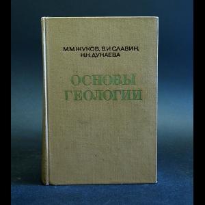 Жуков М., Славин В., Дунаева Н. - Основы геологии