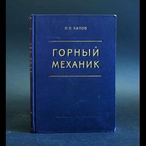 Липов П.П. - Горный механик