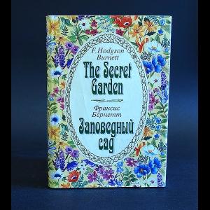 Бёрнетт Франсис - The Secret Garden. Заповедный сад