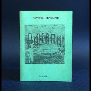 Перелыгин Анатолий - Дикари