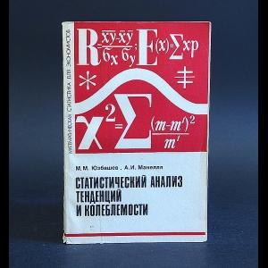Юзбашев М.М., Манелля А.И. - Статистический анализ тенденций и колеблемости