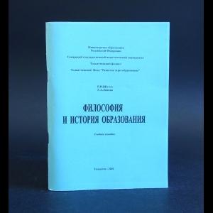 Щеголь В.И., Ляпина Г.А. - Философия и история образования