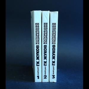 Жуков Г.К. - Маршал Г.К. Жуков Воспоминания и размышления в 3 томах (комплект из 3 книг)
