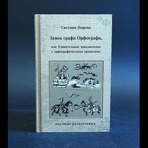 Лаврова Светлана - Замок графа Орфографа, или Удивительные приключения с орфографическими правилами