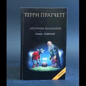 Пратчетт Терри - Незримые академики