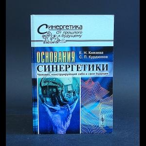 Князева Е.Н., Курдюмов С.П. - Основания синергетики. Человек, конструирующий себя и свое будущее
