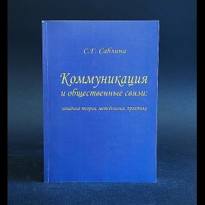 Саблина С.Г. - Коммуникации и общественные связи: западные теории, методология, практика