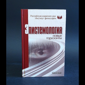 Авторский коллектив - Эпистемология: новые горизонты