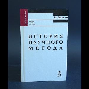 Светлов В.А. - История научного метода