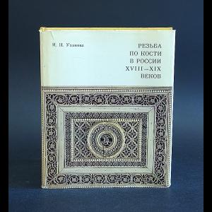 Уханова И.Н. - Резьба по кости в России XVIII-XIX веков