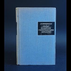 Химмельблау Д. - Анализ процессов статистическими методами
