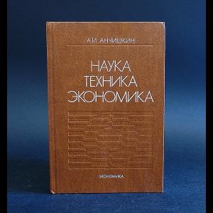 Анчишкин А.И. - Наука. Техника. Экономика