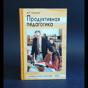 Подласый И.П. - Продуктивная педагогика