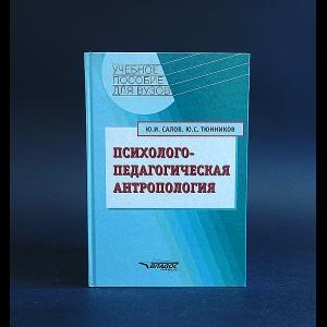 Салов Ю.И., Тюнников Ю.С. - Психолого-педагогическая антропология