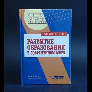 Джуринский А.Н. - Развитие образования в современном мире
