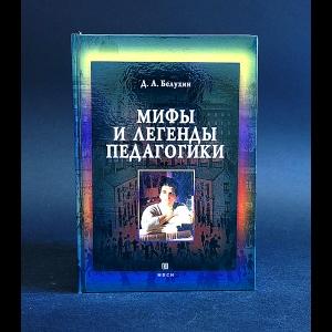 Белухин Д.А. - Мифы и легенды педагогики