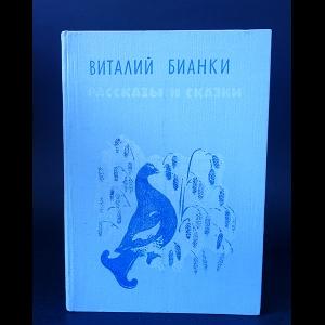 Бианки Виталий - Виталий Бианки Рассказы и сказки
