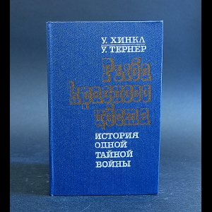 Хинкл У., Тернер У. - Рыба красного цвета