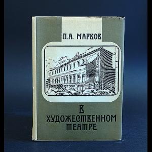 Марков П.А. - В художественном театре