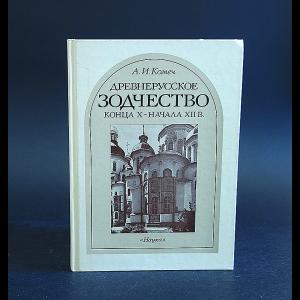 Комеч А.И. - Древнерусское зодчество конца X - начала XII в.