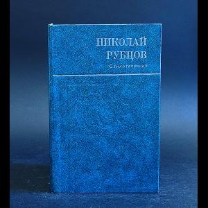 Рубцов Николай - Николай Рубцов Стихотворения