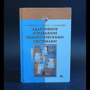 Третьяков П.И., Митин С.Н., Бояринцева Н.Н. - Адаптивное управление педагогическими системами