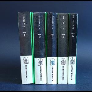 Потто В.А. - Кавказская война (комплект из 5 книг)
